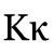 Upper and Lower Case Greek Letter Kappa