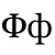 Upper and Lower Case Greek Letter Phi