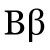 Upper and Lower Case Greek Letter Beta