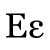 Upper and Lower Case Greek Letter Epsilon