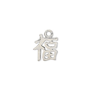 charm, antiqued sterling silver, 15x11mm chinese symbol for good luck and fortune. sold individually.